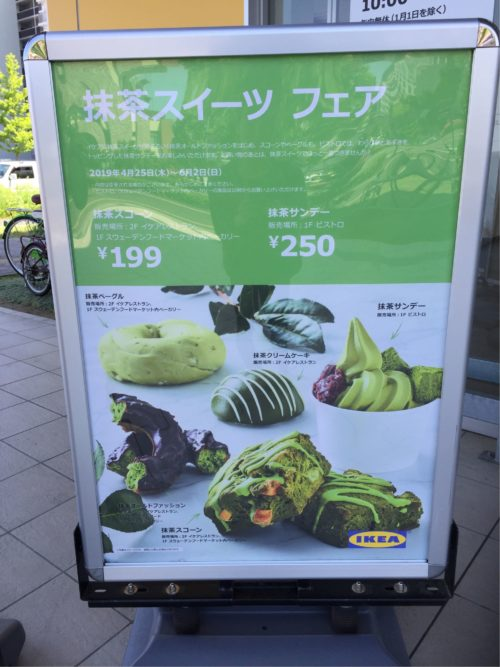 IKEA抹茶スイーツフェア、IKEA仙台