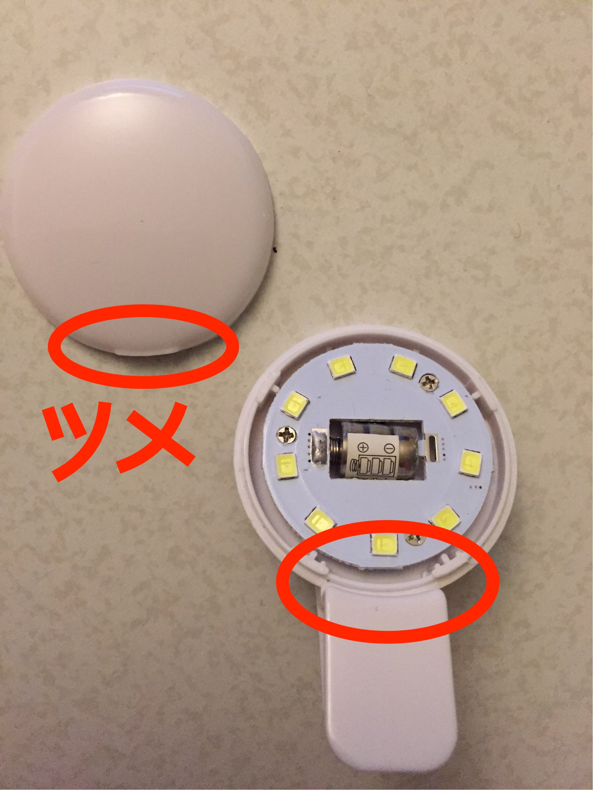 100均 自撮りライト 電池交換