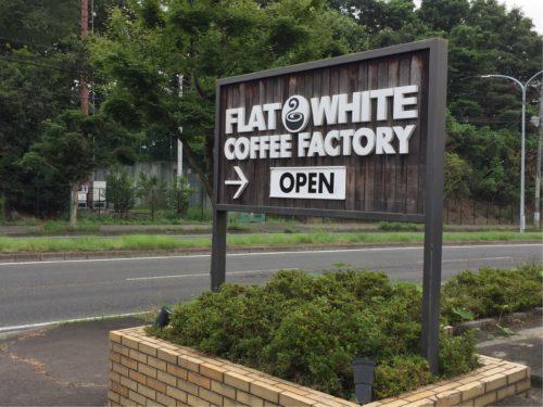 FLAT WHITE COFFEE FACTORY 高森店