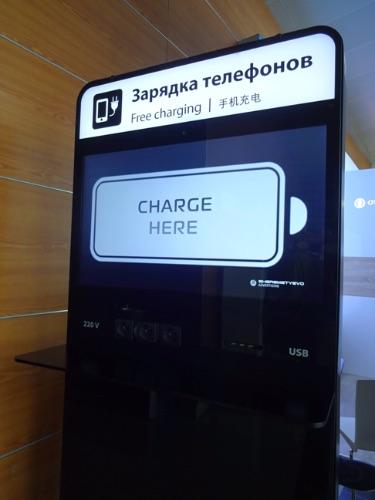 モスクワ空港 充電スポット