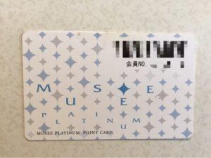 ミュゼ 会員カード