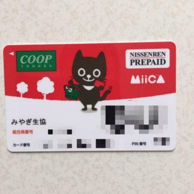 みやぎ生協 赤のMiiCAカード