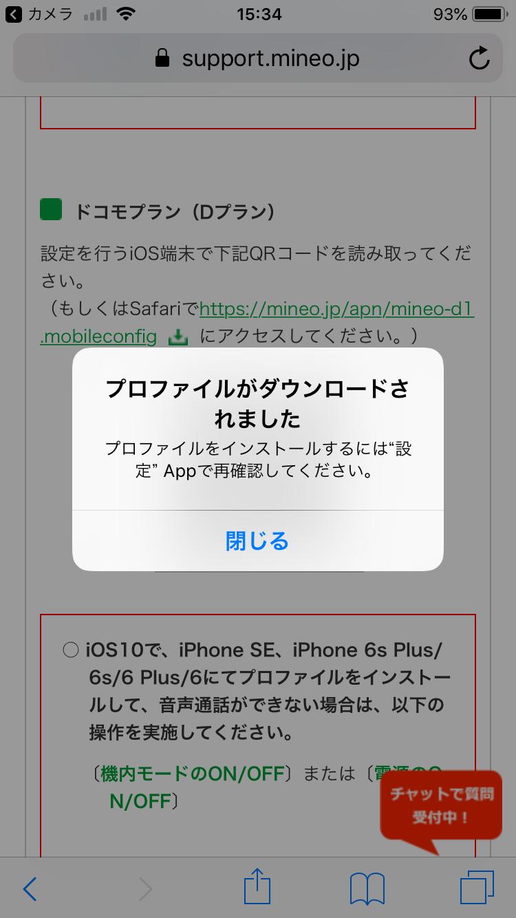 Mineo プロファイルダウンロード