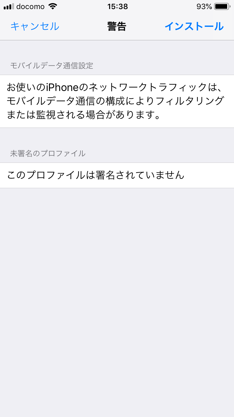 Mineo プロファイル設定