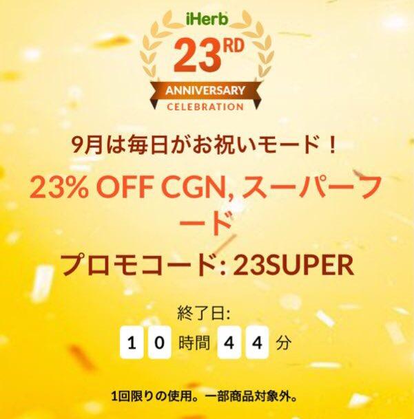 herb sale 20190910 スーパーフード