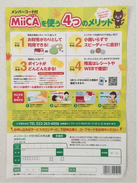 みやぎ生協 MiiCA申込書