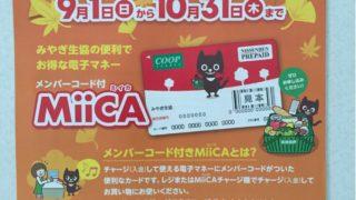 みやぎ生協のプリペイドカードMiiCA!