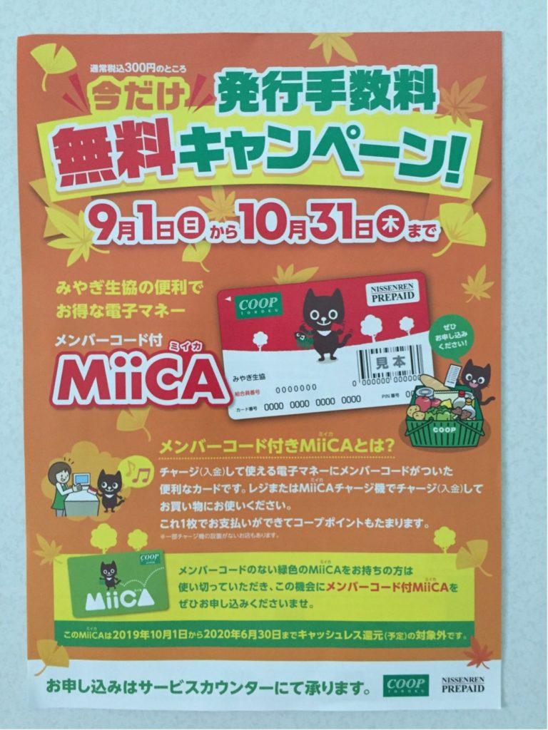 みやぎ生協 MiiCA 発行手数料無料キャンペーン
