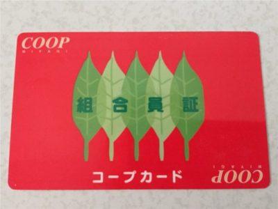 生協 コープカード 組合員証