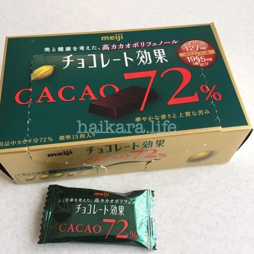 明治チョコレート効果 cacao72%が一番好き!