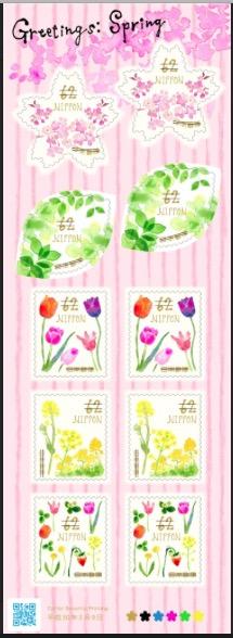 2018年春のグリーティング切手