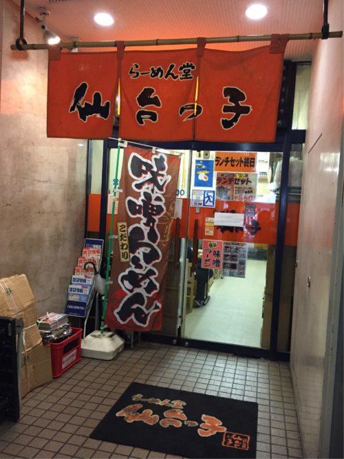 仙台っこラーメン青葉通り店
