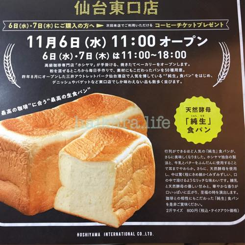 The most bakery&coffee 仙台東口店 純生食パン