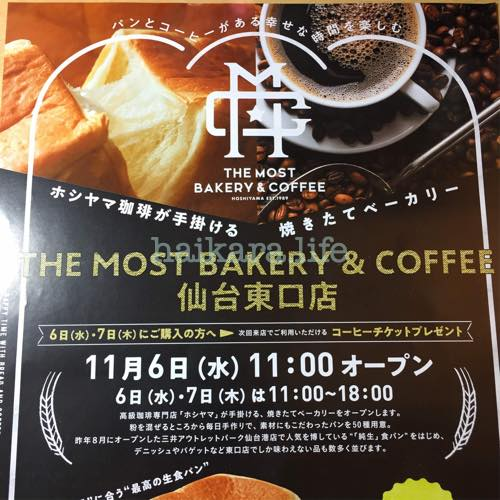 The most bakery&coffee 仙台東口店