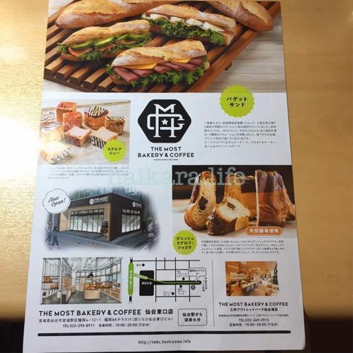 The most bakery&coffee 仙台東口店のチラシ 2019/11/6オープン!