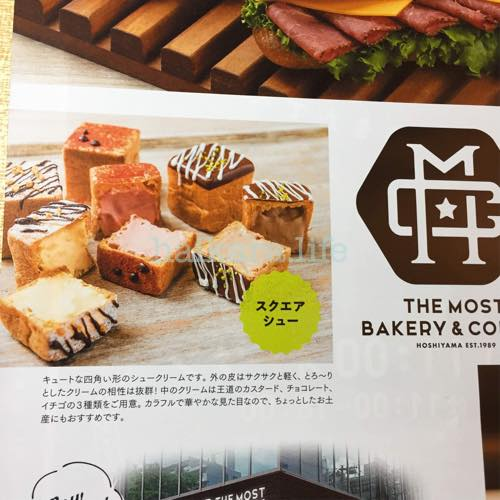 The most bakery&coffee 仙台東口店 スクウェアシュー