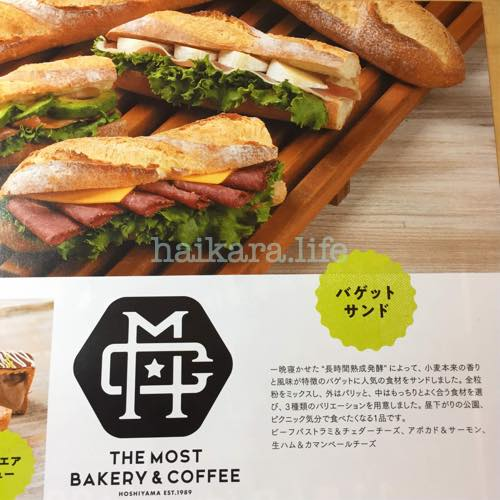 The most bakery&coffee 仙台東口店 バゲットサンド