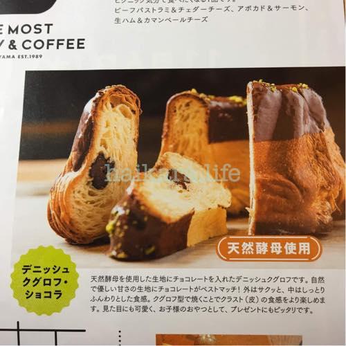 The most bakery&coffee 仙台東口店 デニッシュクグロフ・ショコラ