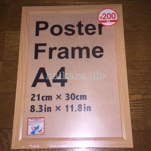 ダイソーのポスターフレーム 200円