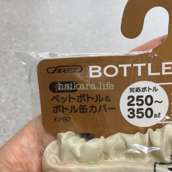 ワッツ(100均)で発見!スヌーピー100円ボトルカバーSKATER