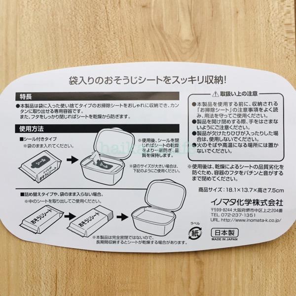 お掃除シート用フタ付きBOX