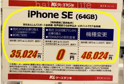 ケーズデンキでiPhoneSE第2世代に0円で機種変更!